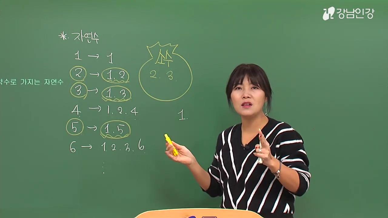 예비중1을 위한 첫걸음 중등 수학