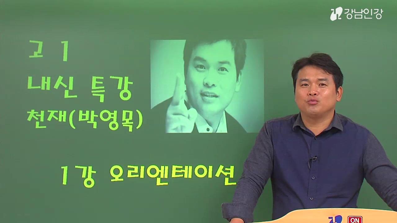 고1국어 내신 특강(천재-박영목)