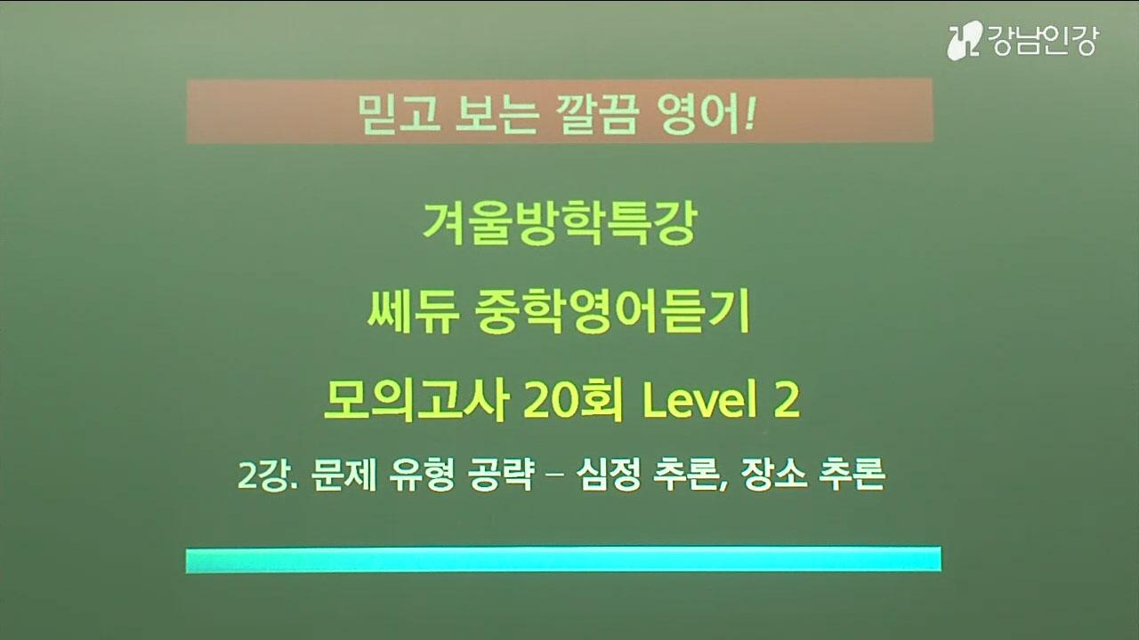 [겨울방학특강] 쎄듀 빠르게 중학영어듣기 모의고사 20회 2