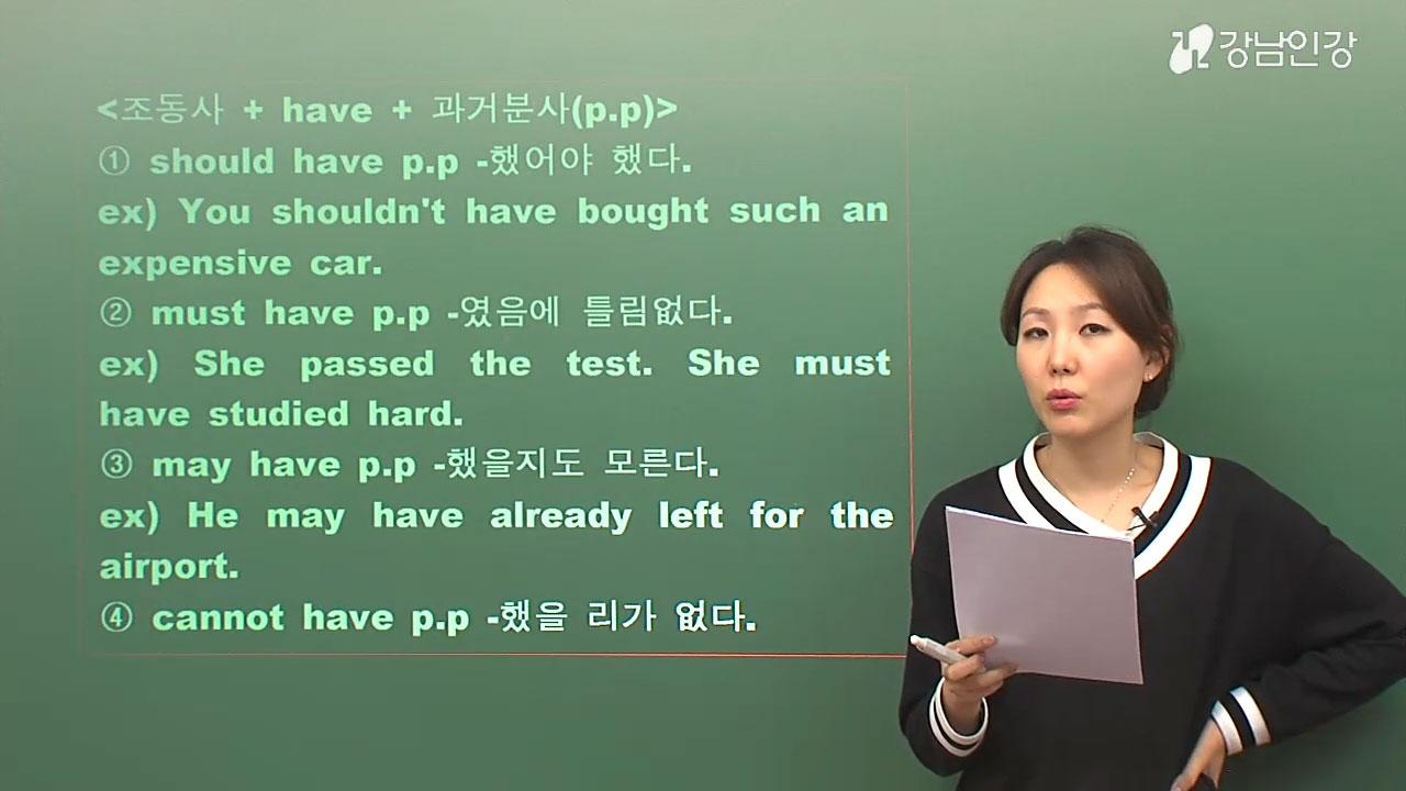 [겨울방학특강] 쉿! 중학생이 꼭 알아야 하는 필수영문법