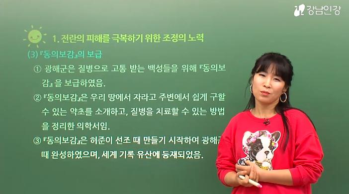 예비중1 반배치고사 대비특강(사회)