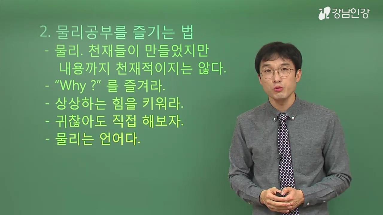 셀파 물리학I (2015개정)