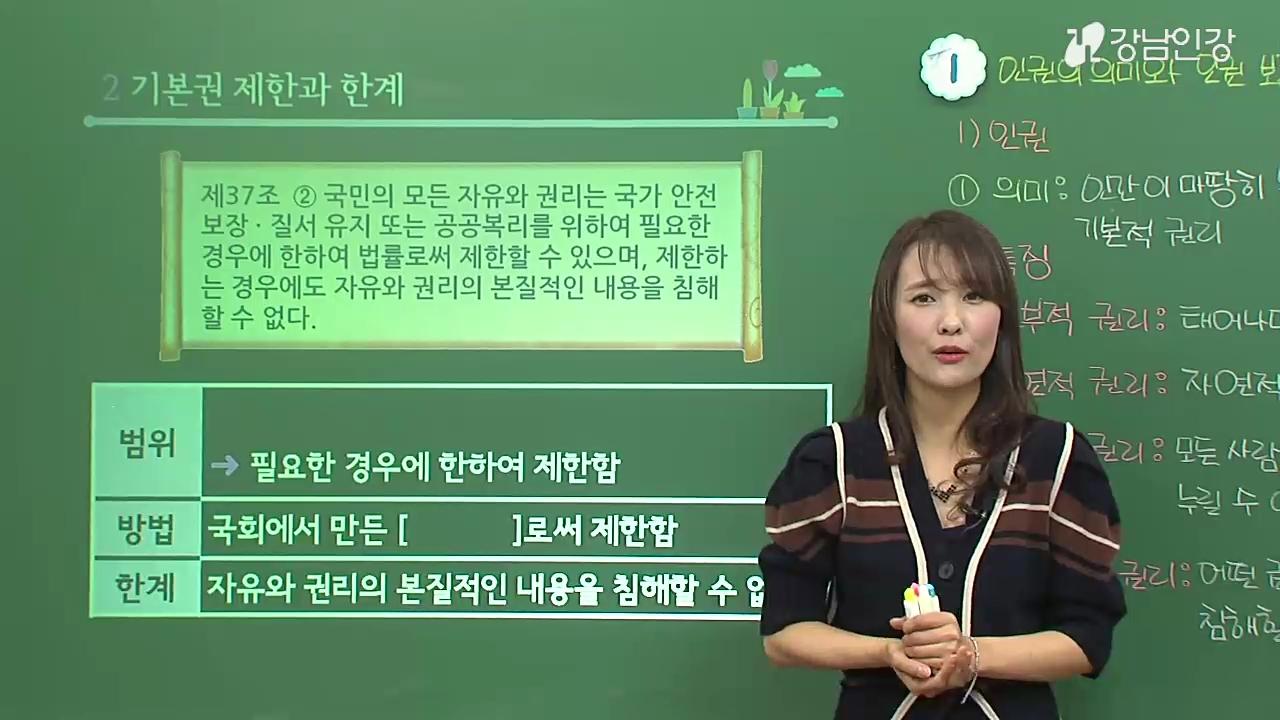 우공비 사회②-1