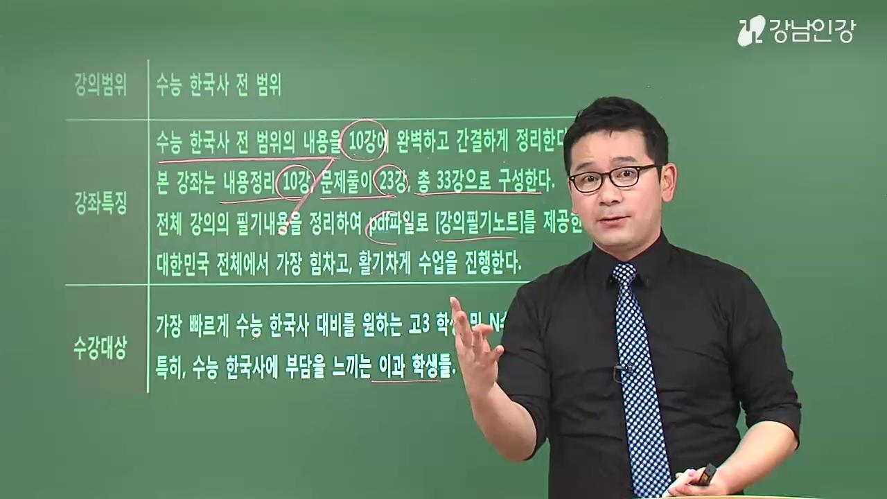 자~ 이~ 강좌로 수능 한국사 끝! (2020 수능대비)