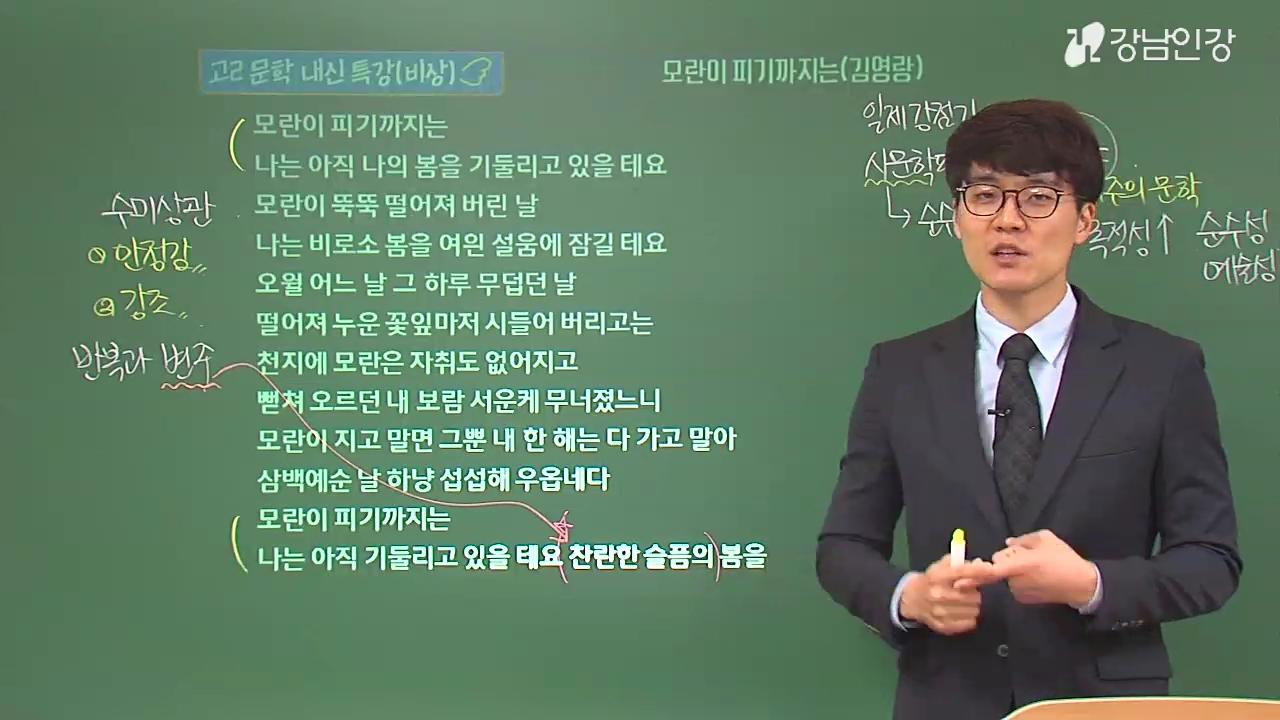 고2 문학 내신 특강 (비상)