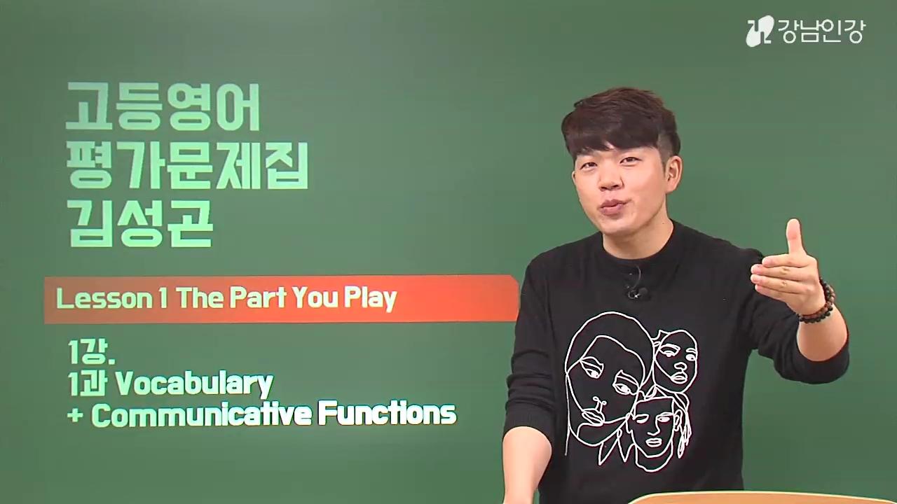 내신영어 완벽 대비 - 능률(김성곤)