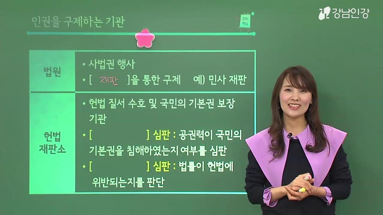 [사회②] 1학기 중간고사 시험대비 족집게 특강(15개정)