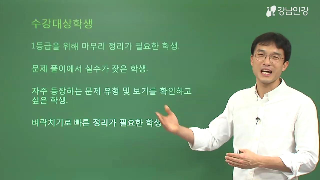 1등급을 향한 마무리-물리학I (2015개정)