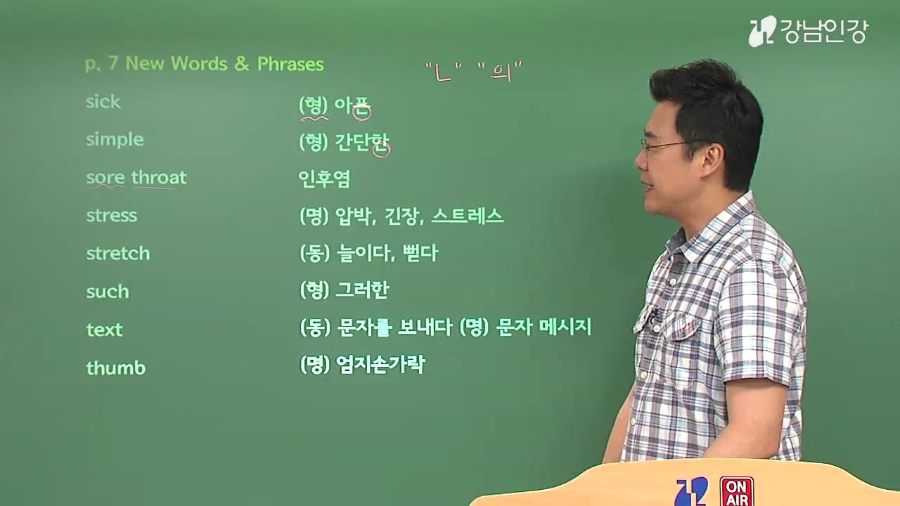 중2-2영어 동아(윤정미) 교과서 평가문제집