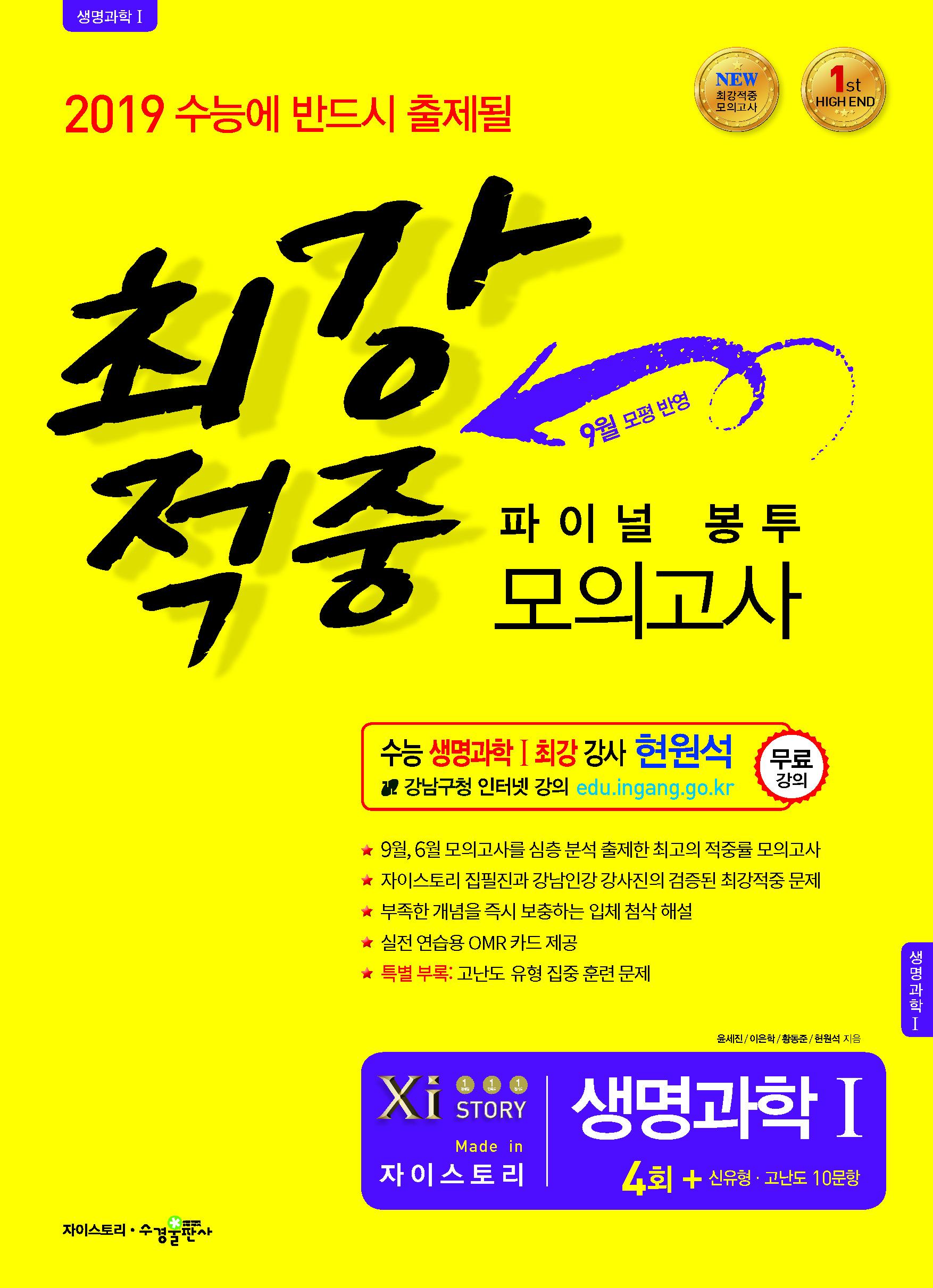 2019 최강적중 파이널 봉투모의고사 생명과학Ⅰ