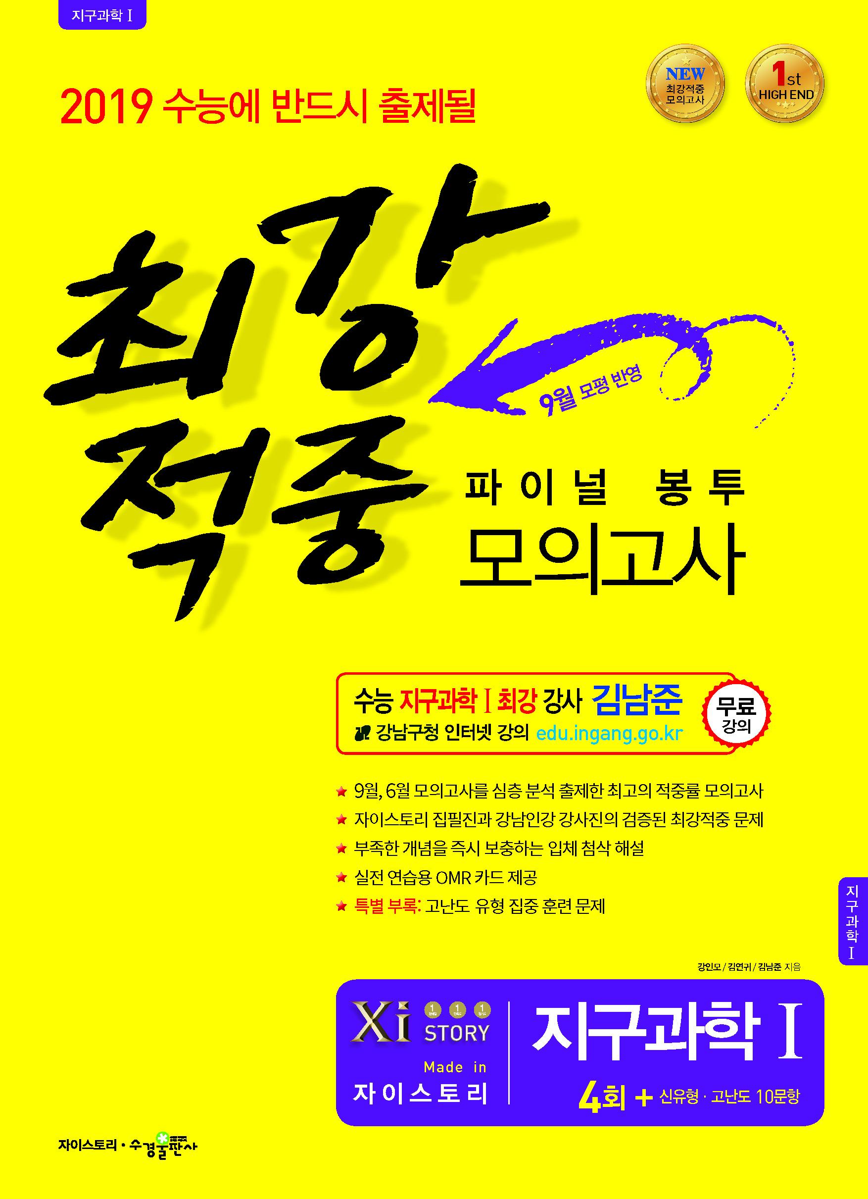 2019 최강적중 파이널 봉투모의고사 지구과학Ⅰ