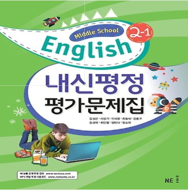 중2-1영어 능률(김성곤) 교과서 평가문제집