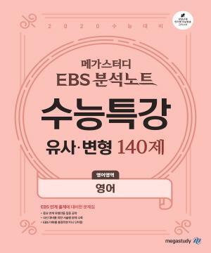 EBS 분석노트 수능특강 유사변형 N제 영어영역 영어 140제(2020 수능대비)