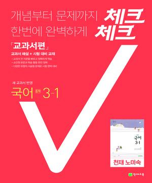체크체크 국어 3-1(노미숙)