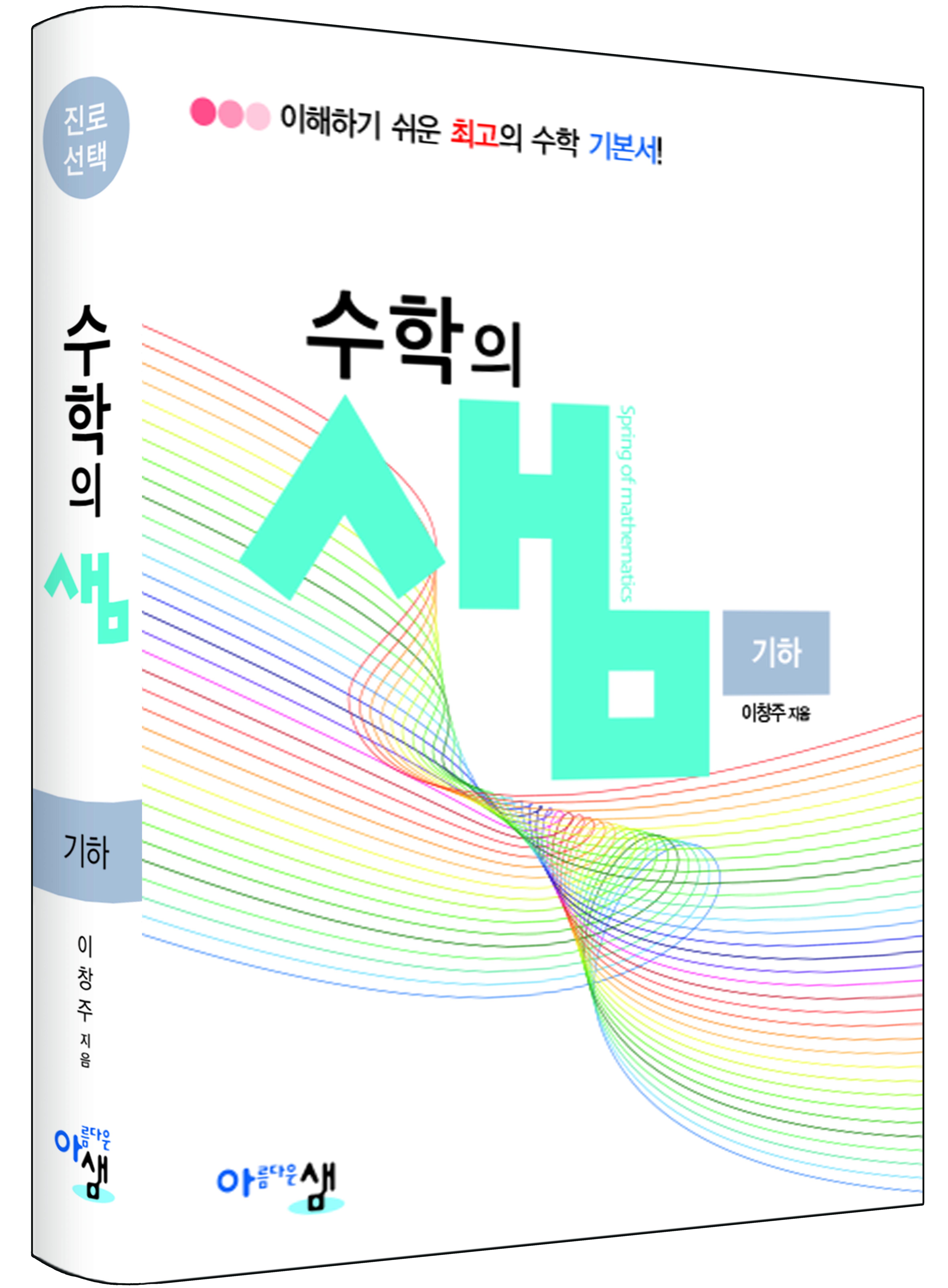 수학의 샘 _ 기하