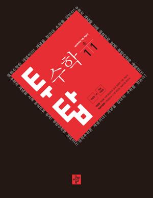 투탑 수학 중 1-1 (2015 개정)