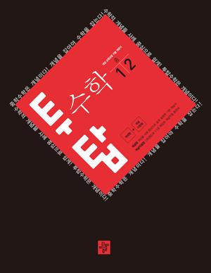 투탑 수학 중 1-2 (2015 개정)