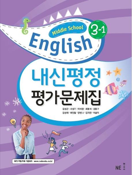 중3-1영어 능률(김성곤) 교과서 평가문제집