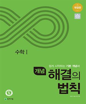 (15개정)(개편)고등 개념 해결의 법칙 수학Ⅰ
