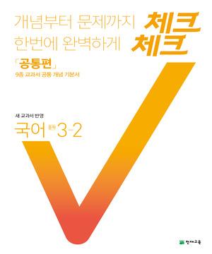 (15개정) 중등 체크체크 국어 3-2 (공통)