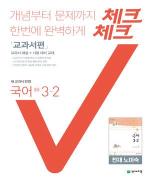 (15개정) 중등 체크체크 국어 3-2 (노미숙)