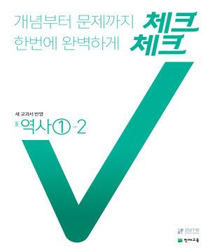 (15개정) 중등 체크체크 역사 ①-2