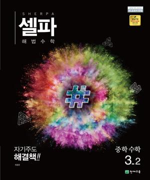 (15개정) 중등 셀파 해법수학 3-2