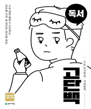 고등 고단백 수능 단기특강_독서