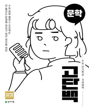 고등 고단백 수능 단기특강_문학