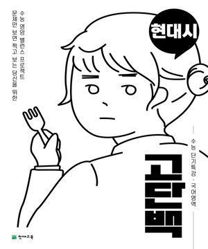 고등 고단백 수능 단기특강_현대시
