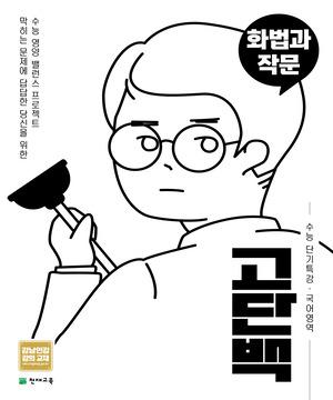 고등 고단백 수능 단기특강_화법과 작문