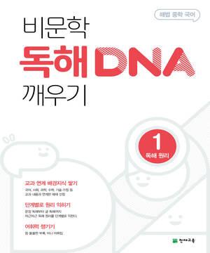 중등 비문학 독해 DNA 깨우기_1 독해 원리