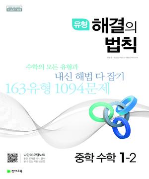 중등 유형 해결의법칙 1-2 (2021)