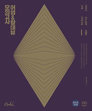 어썸 랑데뷰 실전모의고사 2022 - 수학