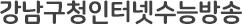 강남구청 인터넷 수능방송 로고입니다,클릭하시면 메인 화면으로 이동합니다.